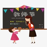 关于教师节的作文