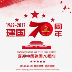 建国70周年作文