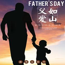 关于父亲节的作文